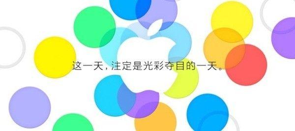11 Września prezentacja iPhonów w Chinach