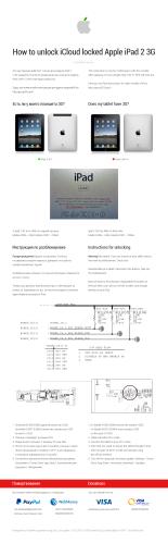 ipad2-icloud-unlock-by-pasha4ur
